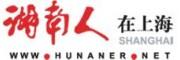 湖南人在上海