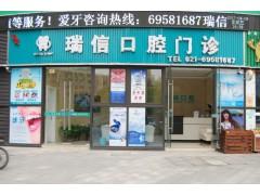 上海瑞信口腔--牙科和现代综合口腔专业门诊