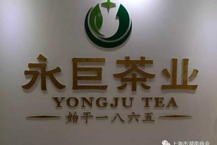 湖南人在上海网站获谢东海赞助支持:赞助1百万元